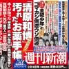 長渕剛逮捕は秒読みでXデーはいつ?週刊新潮が薬使用画像の可能性を掲載!