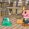 【ポンコツクエスト商談】最新アニメ動画の三十三章感想とキャラクター画像一覧