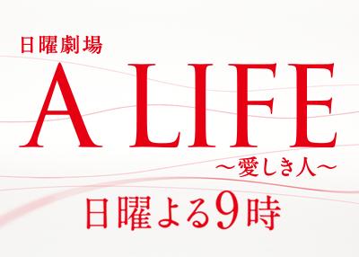 「A LIFE(アライフ)」